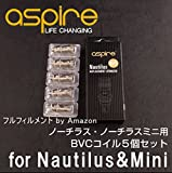 aspire Nautilus アスパイア ノーチラス アトマイザー ヘッド 専用交換コイル (1.8Ω) 5個入り【公式輸入品】