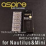 aspire Nautilus アスパイア ノーチラス アトマイザー ヘッド 専用交換コイル (1.6Ω) 5個入り【公式輸入品】
