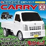 軽トラ キャリィ ラジコン SUZUKI 正規ライセンス品 ホワイト
