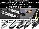 AP LEDサイドマーカー 警告灯キャンセラー BMW 1 E81/E82/E87/E88,M3 F30/E90/E46,M5 E60/E61/F10 シルバースモーク AP-SIDM-E81-SISM 入数:1セット(左右)