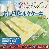 ミルクケーキ3色15本入り・六角化粧箱 ・これが噂の・食べる牛乳・食べるカルシウム・おしどりミルクケーキ