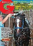 週刊Gallop(ギャロップ) 7月8日号 (2018-07-03) [雑誌]