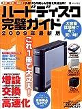 ハードディスク完璧ガイド (INFOREST MOOK PC・GIGA特別集中講座 336)
