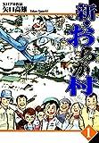★【100%ポイント還元】【Kindle本】新・おらが村(1)が特価!