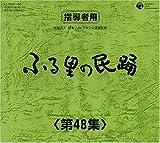 ふる里の民踊 第48集 BOX