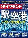 週刊ダイヤモンド 2019年 12/14 号 (駅・空港 パワーランキング)