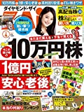 ダイヤモンドZAi (ザイ) 2015年4月号 [雑誌]