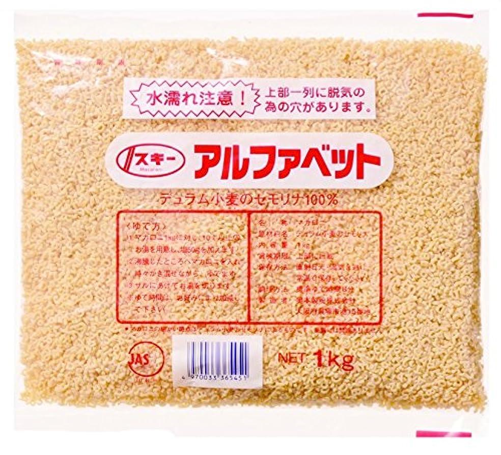 白菜保険子供時代奥本製粉 スキーアルファベットマカロニ 1kg