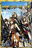 RPGツクールVX+ツクールシリーズ素材集 和