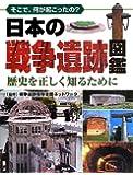 そこで、何が起こったの? 日本の戦争遺跡図鑑 歴史を正しく知るために
