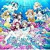 恋になりたいAQUARIUM(Blu-ray Disc付) (デジタルミュージックキャンペーン対象商品: 400円クーポン)