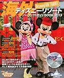 海外ディズニーリゾート パーフェクトガイドBOOK 2013 (DISNEY FAN MOOK)  ディズニーファン編集部 (講談社)