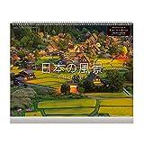 アートプリントジャパン 2019年 日本の風景 カレンダー vol.047 1000100984