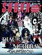SHOXX(ショックス) 2016年 08 月号 [雑誌]()