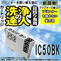 洗浄の達人 プリンター目詰まりヘッドクリーニング洗浄液 エプソン epspn ic6cl50 ic50 BK ブラック