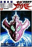 強殖装甲ガイバー(17)<強殖装甲ガイバー> (角川コミックス・エース)