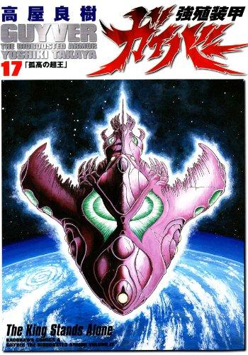強殖装甲ガイバー(17) (角川コミックス・エース)の詳細を見る