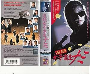 座頭女子高生ナミ [VHS]
