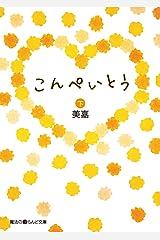 こんぺいとう[下] (魔法のiらんど文庫) Kindle版