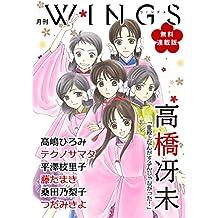 月刊ウィングス【無料連載版】