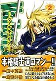 Valkyrja 2 (MFコミックス フラッパーシリーズ)