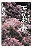 古代史で楽しむ万葉集 (角川ソフィア文庫)