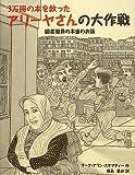 3万冊の本を救ったアリーヤさんの大作戦―図書館員の本当のお話 画像