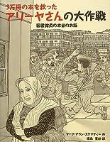 3万冊の本を救ったアリーヤさんの大作戦―図書館員の本当のお話