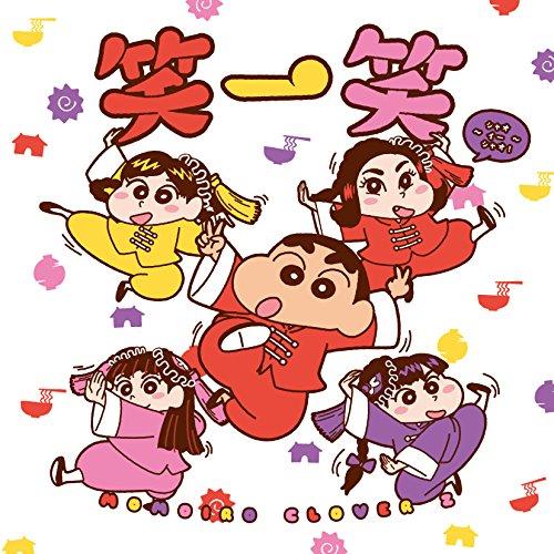 笑一笑 ~シャオイーシャオ! 【しんちゃん盤(CD Only...