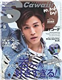 S Cawaii!(エスカワイイ) 2016年 06 月号 EXILE/三代目J Soul Brothers 岩田剛典 表紙