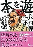 本を遊ぶ 働くほど負ける時代の読書術 (朝日文庫) 画像