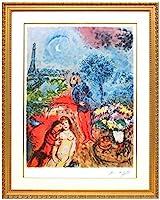 アートショップ フォームス マルク・シャガール「エッフェル塔セレナーデ」作品証明書・展示用フック・限定500部エディション付複製画リトグラフ