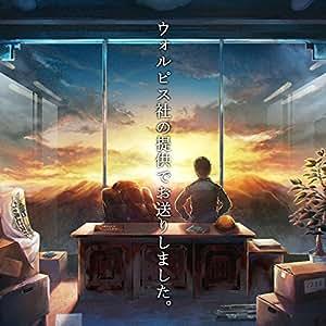 【Amazon.co.jp限定】ウォルピス社の提供でお送りしました。(初回生産限定盤)(ウォルピスカーター本人によるボイトレCD付き)