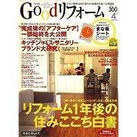 Good (グッド) リフォーム 2007年 04月号 [雑誌]