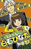 女子高生刑事 白石ひなた 6 (少年サンデーコミックス)