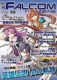 月刊ファルコムマガジン vol.90 (ファルコムBOOKS)