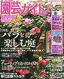 園芸ガイド 2015年 4 月号 画像