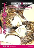 王子様にキスを (ハーレクインコミックス)