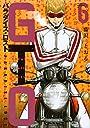 GTO パラダイス ロスト(6) (ヤンマガKCスペシャル)