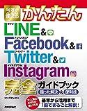 今すぐ使えるかんたん LINE & Facebook & Twitter& Instagram 完全ガイドブック 困った解決&便利技 (今すぐ使えるかんたんシリーズ)