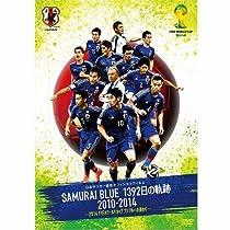 日本サッカー協会オフィシャルフィルム SAMURAI BLUE 1392日の軌跡 2010?2014 ?2014 FIFA ワールドカップ ブラジルへの道のり?