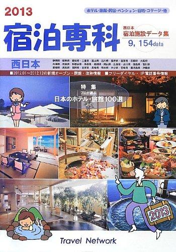 宿泊専科 西日本宿泊施設データ集〈2013〉