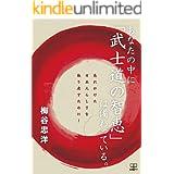 あなたの中に「武士道の智恵」は備わっている。:忘れかけた日本人らしさを取り戻すために!(22世紀アート)