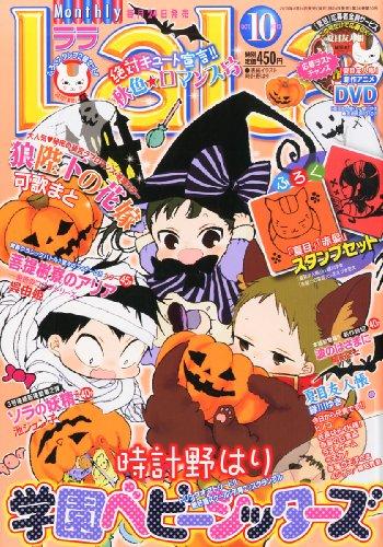 LaLa (ララ) 2013年 10月号 [雑誌]の詳細を見る