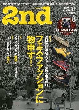 2nd(セカンド) 2010年8月号