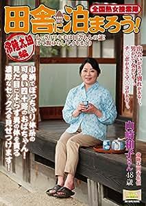 田舎に泊まろう!常陸太田編(ISD-75) [DVD]