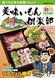 美味いもん倶楽部 6 彩りお弁当特集 (芳文社マイパルコミックス)