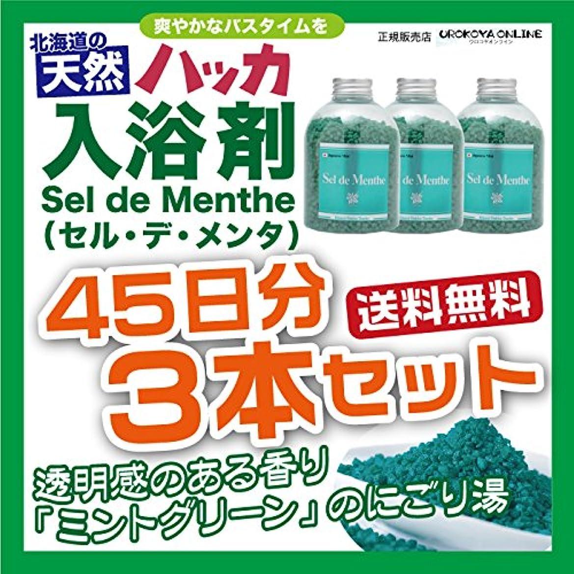 法的スロット煩わしい【3本セット】北見ハッカ通商 入浴剤Sel de Menthe(セル?デ?メンタ)徳用ボトル 3本セット 1350g