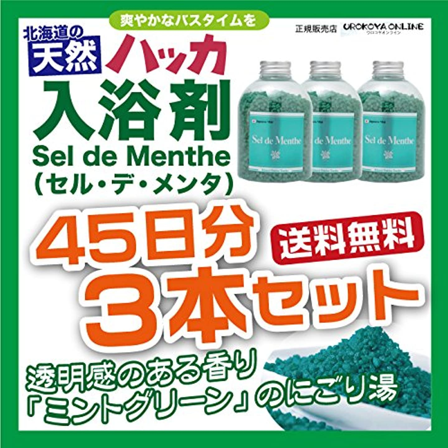 ポーチライセンスワックス【3本セット】北見ハッカ通商 入浴剤Sel de Menthe(セル?デ?メンタ)徳用ボトル 3本セット 1350g