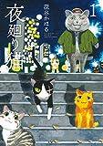 ★【100%ポイント還元】【Kindle本】夜廻り猫(1)が特価!